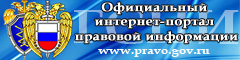 publication.pravo.gov.ru - ����������� ��������-������ �������� ����������